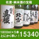 【あす楽】【純米五人衆】佐渡の純米1800ml×5本セット佐渡純米酒の飲み比べをお楽しみ下さい
