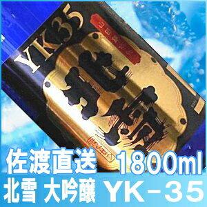 まとめ買い【北雪】大吟醸 YK35 1800ml×6本【化粧箱入】製造日が新しく佐渡から直送。到着が早い!佐渡を代表する有名酒!即発送できます【佐渡・ほくせつ・YK−35】