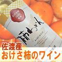 柿ワイン 500ml佐渡産おけさ柿100%使用の果実酒酸味ひかえめでお酒が苦手な女性でも楽しく味わえます♪