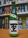 新酒販売!即発送できます【真稜】純米生にごり酒 至 720ml店長の大好きな「にごり」です必ずクール便で発送いたします