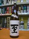 激レアです!【真稜】純米生にごり酒 至 1800ml完全限定!無くなり次第終了!必ずクール便で発送いたします
