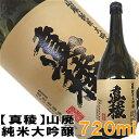 【真稜】(しんりょう)原酒 山廃純米大吟醸720ml×6本まとめ買いで、お得な【送料無料】♪dancyu(ダンチュウ)掲載のお酒です
