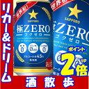 サッポロ 極ZERO 350缶1ケース 24本入りサッポロビール【RCP】【楽天プレミアム対象】