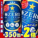 サッポロ 極ZERO 350缶1ケース 24本入りサッポロビール【RCP】【楽天プレミアム対象】【02P03Dec16】