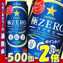 サッポロ 極ZERO 500缶1ケース 24本入りサッポロビール【RCP】【楽天プレミアム対象】【02P03Dec16】