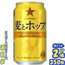 サッポロ 麦とホップ ザ・ゴールド 350缶1ケース 24本入りサッポロビール 楽天プレミアム対象
