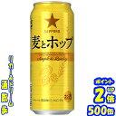 サッポロ 麦とホップザ・ゴールド 500缶1ケース 24本入りサッポロビール