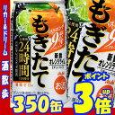 アサヒ もぎたて新鮮オレンジライム 350缶1ケース 24本入りアサヒビール【RCP】【楽天プレミアム対象】【02P03Dec16】