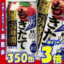 【10月25日発売】アサヒ もぎたて新鮮リンゴ 350缶1ケース 24本入りアサヒビール【RCP】【楽天プレミアム対象】【02P03Dec16】