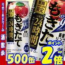 【10月25日発売】 アサヒ もぎたて新鮮リンゴ 500缶1ケース 24本入りアサヒビール【RCP】【楽天プレミアム対象】【02P03Dec16】