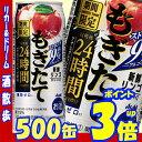 【10月25日発売】アサヒ もぎたて新鮮リンゴ 500缶1ケース 24本入りアサヒビール【RCP】【楽天プレミアム対象】【02P03Dec16】