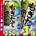 【12月13日発売】 アサヒ もぎたて新鮮シークァーサー 350缶1ケース 24本入りアサヒビール【RCP】【楽天プレミアム対象】【02P03Dec16】