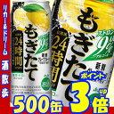 アサヒ もぎたて新鮮レープフルーツ 500缶1ケース 24本入りアサヒビール【RCP】【楽天プレミアム対象】【02P03Dec16】