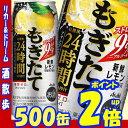 アサヒ もぎたて新鮮レモン 500缶1ケース 24本入りアサヒビール【RCP】【楽天プレミアム対象】【02P03Dec16】