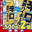 辛口焼酎ハイボール ドライクリア 500缶1ケース 24本入りアサヒビール【RCP】【楽天プレミアム対象】【02P03Dec16】