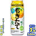 アサヒ もぎたて すっきり香る柚子  500缶1ケース 24本入りアサヒビール