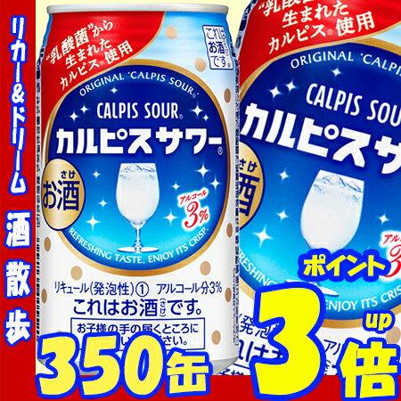 カルピスサワー 350ml缶1ケース 24本アサ...の商品画像