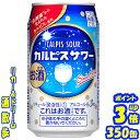 カルピスサワー 350ml缶1ケース 24本アサヒビール【楽天プレミアム対象】