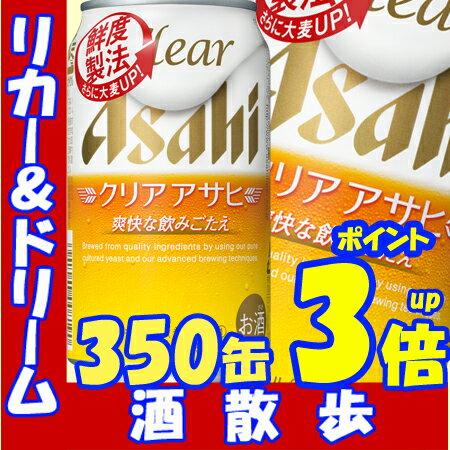 アサヒ クリアアサヒ 350缶1ケース 24本入...の商品画像