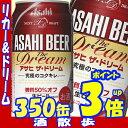 アサヒ ザ・ドリーム 350缶1ケース 24本入りアサヒビール【楽天プレミアム対象】
