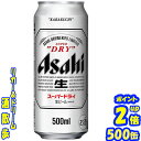 アサヒスーパードライ 500缶1ケース 24本入りアサヒビール 楽天プレミアム対象