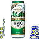 楽天リカー&ドリーム 酒散歩アサヒ スタイルフリー 500缶1ケース 24本入りアサヒビール