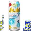 アサヒ クリアアサヒ 夏日和 500缶1ケース 24本入りアサヒビール