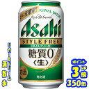 アサヒ スタイルフリー 350缶1ケース 24本入りアサヒビール【楽天プレミアム対象】