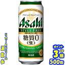 アサヒ スタイルフリー 500缶1ケース 24本入りアサヒビール