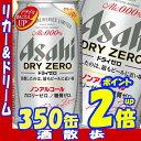 アサヒ ドライゼロ 350ml缶×24本アサヒビールビールテイスト清涼飲料【楽ギフ_包装