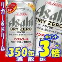【数量限定】アサヒ ドライゼロ 350ml缶×24本アサヒビールビールテイスト清涼飲料【楽ギフ_包装】【楽ギフ_のし】…