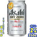 アサヒ ドライゼロ 350ml缶×24本アサヒビールビールテイスト清涼飲料        のし    のし宛書  RCP  楽天プレミアム対象  02P03Dec16