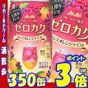 アサヒ ゼロカクカシスオレンジテイスト 350缶1ケース 24本【RCP】【楽天プレミア