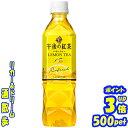 【あす楽】午後の紅茶 レモンティ 500ペット1ケース 24本入り手売り用キリンビバレッジ