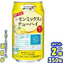 ニッポン プレミアム 瀬戸内産 レモンミックスのチューハイ 350缶1ケース 24本入り合同酒精【楽天プレミアム対象】