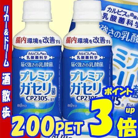 ●3【あす楽】【3ケースで送料無料】 カルピス 届く強さの乳酸菌プレミアガセリ菌 200mlペット カルピス