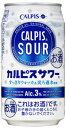 カルピスサワー 350ml缶1ケース 24本カルピス