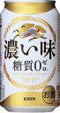 キリン 濃い味 糖質01本 106円・・・♪\(~o~)/キリン 濃い味 糖質0 350缶1ケース 24本入りキリンビール