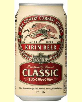 キリン クラシックラガービール 350缶1ケース 24本入りキリンビール【楽ギフ_包装】【楽ギフ_のし】【楽ギフ_のし宛書】【RCP】【楽天プレミアム対象】【02P03Dec16】