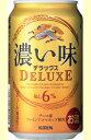 キリン 濃い味 DELUXE(デラックス) 350缶1ケース 24本入りキリンビール【楽ギフ_包装】【楽ギフ_のし】【楽ギフ_のし宛書】【RCP】【楽天プレミアム対象】【02P03Dec16】
