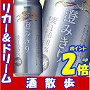 キリン 澄みきり 500缶1ケース 24本入りキリンビール【RCP】【楽天プレミアム対象】【02P03Dec16】