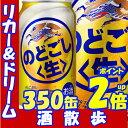 キリン のどごし生 350缶1ケース 24本入りキリンビール【RCP】【楽天プレミアム対象】