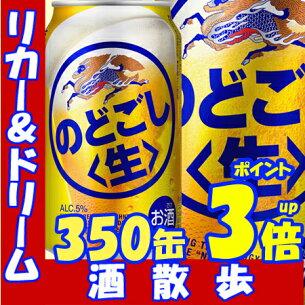 のどごし キリンビール プレミアム