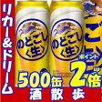 キリン のどごし生 500缶1ケース 24本入りキリンビール【RCP】【楽天プレミアム対象】
