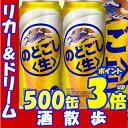 キリン のどごし生 500缶1ケース 24本入りキリンビール【RCP】【楽天プレミアム対象】【02P05Nov16】