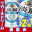 キリン 淡麗プラチナダブル 350缶1ケース 24本入りキリンビール【RCP】【楽天プレミアム対象】 【02P27May16】