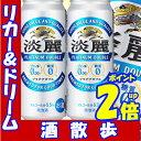 キリン 淡麗プラチナダブル 500缶1ケース 24本入りキリンビール【RCP】【楽天プレミアム対象】【02P03Dec16】