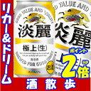 キリン 淡麗 極上 350缶1ケース 24本入りキリンビール【RCP】【楽天プレミアム対象】【02P03Dec16】