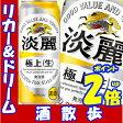 キリン 淡麗 極上 500缶1ケース 24本入りキリンビール【RCP】【楽天プレミアム対象】