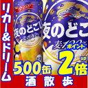 キリン 夜のどごし 500缶1ケース 24本入りキリンビール【RCP】【P16Sep15】